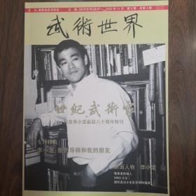 纪念李小龙诞辰八十周年特刊:武术世界