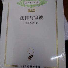 汉译世界学术名著丛书:法律与宗教(纪念版)