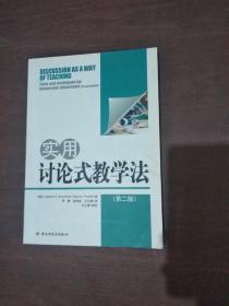实用讨论式教学法(第2版)