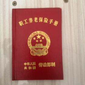 职工养老保险手册