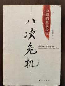 八次危机 中国的真实经验 1949-2009 温铁军 签名本