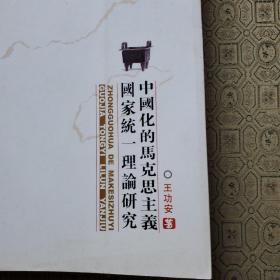 中国化的马克思主义国家统一理论研究 武汉大学著名历史教师张的明签名藏书