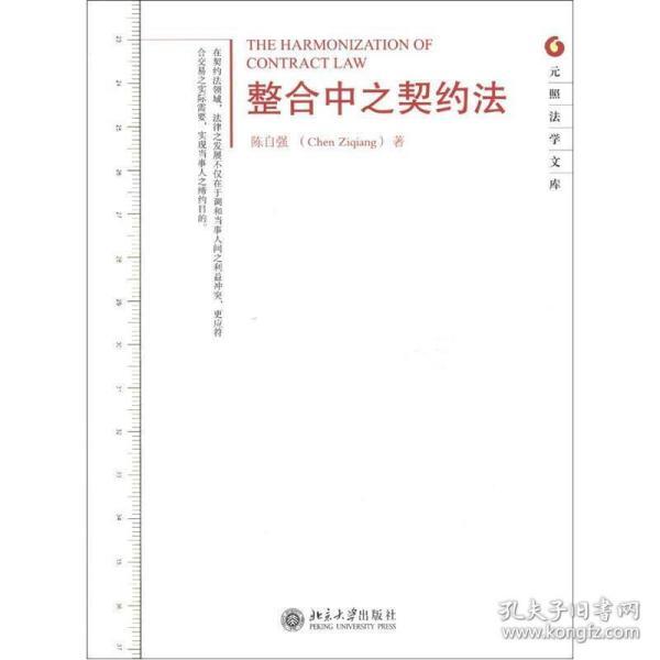 元照法学文库:整合中之契约法