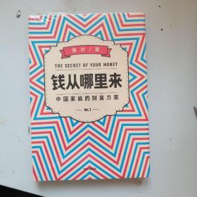 正版全新塑封钱从哪里来罗振宇2020跨年演讲推荐