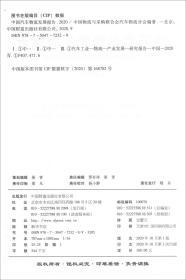 中国汽车物流发展报告(2020)