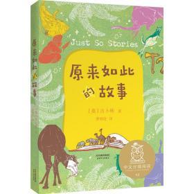 原来如此的故事(中文分级阅读K2,7-8岁适读,名师导读免费听,全译插图本)