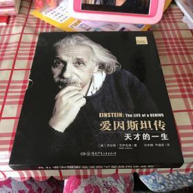 爱因斯坦传 天才的一生(精装带函套)