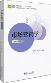【全新正版】市场营销学(第4版)9787301312537北京大学出版社