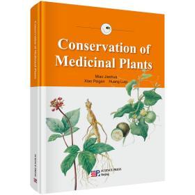 药用植物保育学