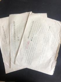 云南大学情况简报3份 每份都有李广田印