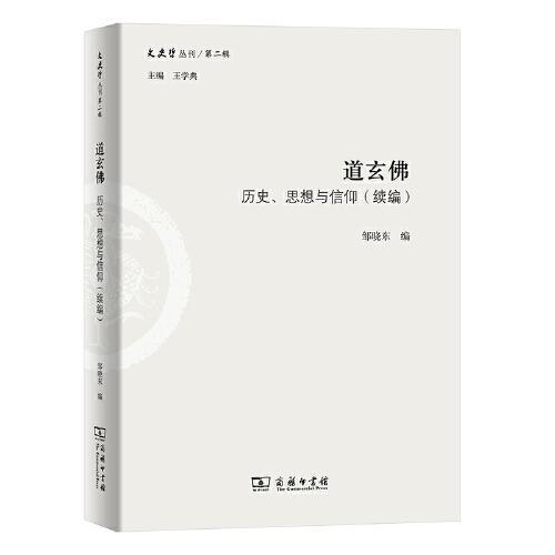 道玄佛:历史、思想与信仰(续编)(文史哲丛刊第二辑)