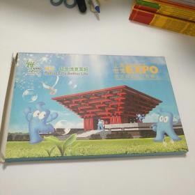 上海世博展馆磁性收藏卡     一套全        冰箱贴【177】层
