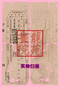 """老票据·民国33年无锡县县政府""""田赋印收""""税务史料农业税1944年"""