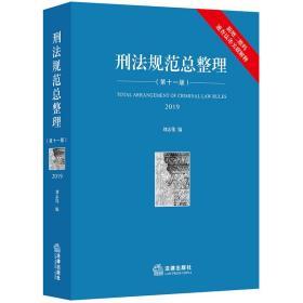 刑法规范总整理(第十一版)