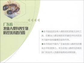 广东省农业入侵有害生物防控技术路线图