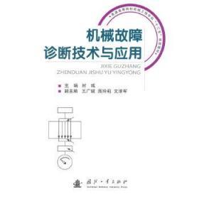 """机械故障诊断技术与应用/普通高等院校机械工程学科""""十二五""""规划教材"""