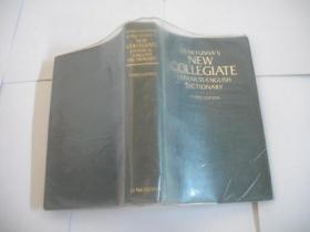 新英和中辞典(第三版)