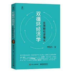 双循环经济学——反周期和逆增长