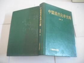 中国现代化学史略