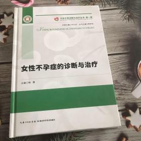 女性不孕症的诊断与治疗--不孕不育诊断与治疗丛书?第一辑