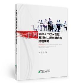 中国流动人口收入差距及其对主观幸福感的影响研究