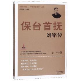 """保台首抚刘铭传/""""抵御外侮:中华英豪传奇""""丛书"""