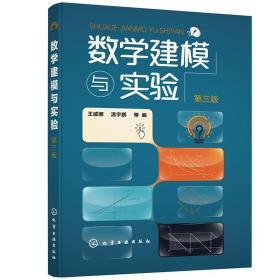 【全新正版】数学建模与实验(王威娜)(第三版)9787122372826化学工业出版社