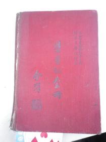 上海市牙医生公会   学员纪念册