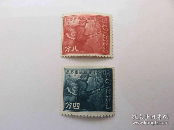 """27#1943年蒙疆纪3""""大东亚战争二周年纪念""""邮票全套"""