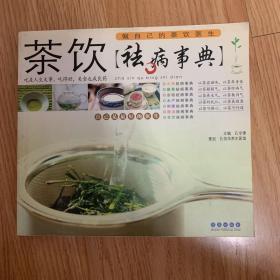 茶饮祛病事典:做自己的茶饮医生