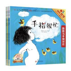 正版速发:幼儿数学思维启蒙:幼儿园小班:第一辑(全4册)