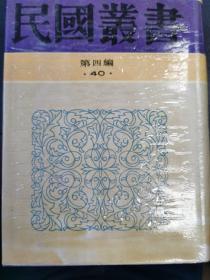 中外文化交通史论丛,明日之中国文化,欧化东渐史,西学东渐记,中国文化输入日本考