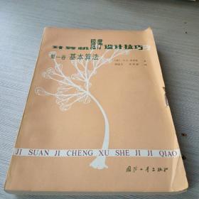 计算机程序设计技巧 第一卷基本算法