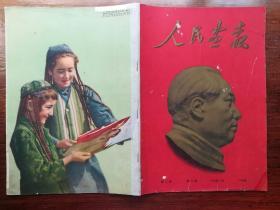 《人民画报》1951年1期
