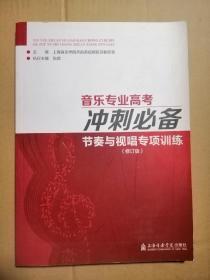 音乐专业高考冲刺必备 节奏与视唱专项训练(修订版)
