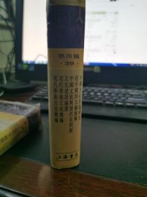 中国文化问题研究,迎中国的文艺复兴,中国文化与现代化问题,文化建设论丛,现代学术文化概论