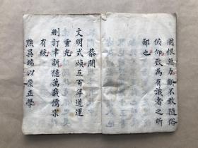 清光绪年手抄本:儒教追蔫严父冥仪册,前有序言、中间有人物传记、悼词等,此类书佛教道教常见,儒教少见。
