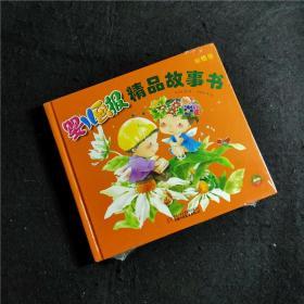 婴儿画报精品故事书:柑橘橙 硬精装