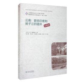 云南:联接印度和扬子江的链环(完整版)