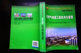 中国石油天然气集团公司统编培训教材(勘探开发业务分册):天然气地面工程技术与管理