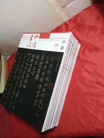 中国书法2020年1.2.6.7.8.9.10,实物图现货