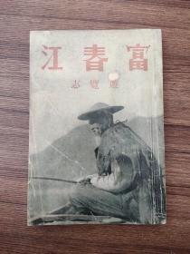 富春江游览志(影印本,可能是叶浅予私藏本)