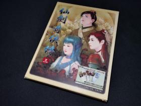 仙剑奇侠传3初版大盒豪华版电脑游戏光盘