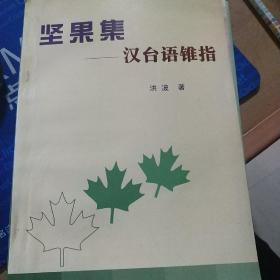 坚果集:汉台语锥指(撕了一页签名页)