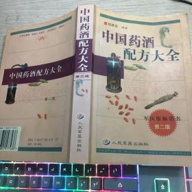 中国药酒配方大全 第二版