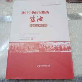 陕甘宁边区时期的盐池档案史料汇编上册