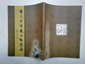 杨茂才书艺活动选集;书法;大16开竖排bs