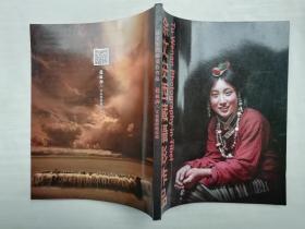 涂文安西藏摄影作品;文安艺术馆出品;大16开bs