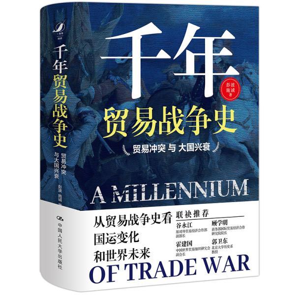 全新正版千年贸易战争史——贸易冲突与大国兴衰(从贸易战争史看国运变化和世界未来)