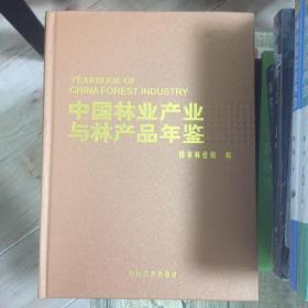 中国林业产业与林产品年鉴(2014)